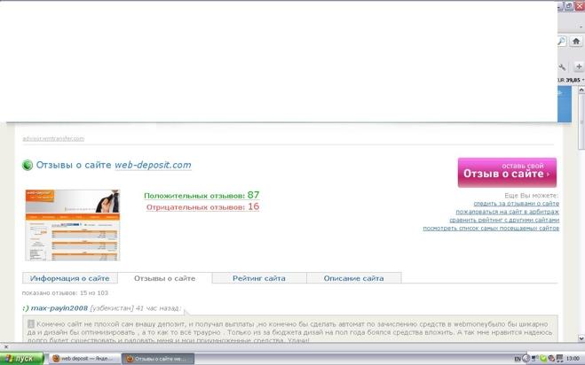 Отзывы о сайте вебденьги